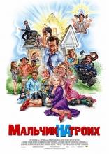 фильм Мальчик на троих Grandma's Boy 2006