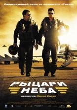фильм Рыцари неба Chevaliers du ciel, Les 2005