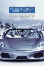 фильм Полиция Майами: Отдел нравов