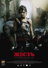 фильм Жесть — 2006
