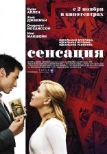 фильм Сенсация Scoop 2006