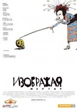 фильм Изображая жертву — 2006