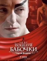 фильм Поцелуй бабочки — 2006