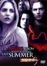 фильм Я всегда буду знать, что вы сделали прошлым летом
