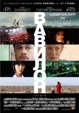 фильм Вавилон Babel 2006