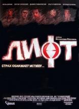 фильм Лифт — 2006I