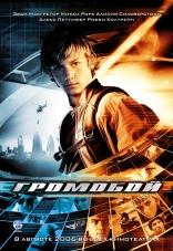 фильм Громобой Stormbreaker 2006