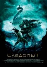 фильм Следопыт Pathfinder 2007