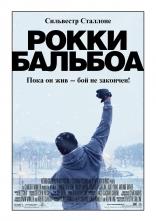 фильм Рокки Бальбоа Rocky Balboa 2006