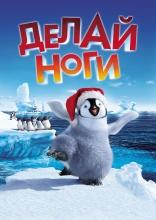 фильм Делай ноги Happy Feet 2006