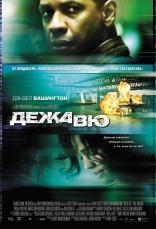 фильм Дежа вю Deja Vu 2006