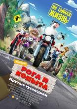 фильм Рога и копыта Barnyard 2006