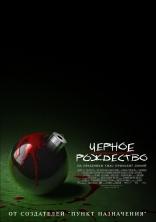 фильм Черное Рождество Black Christmas 2006