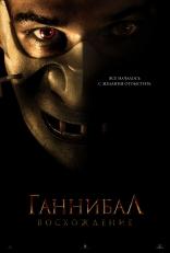 фильм Ганнибал: Восхождение Hannibal Rising 2007