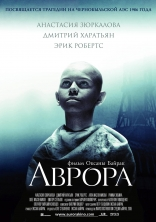фильм Аврора  2006