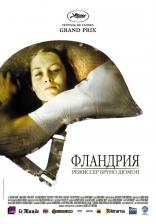 фильм Фландрия Flandres 2006