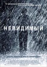фильм Невидимый Invisible, The 2007