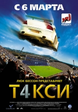 фильм Такси 4