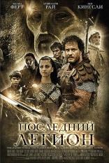 фильм Последний легион Last Legion, The 2007