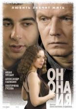 фильм Он, она и я  2007
