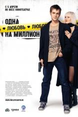 фильм Одна любовь на миллион — 2007