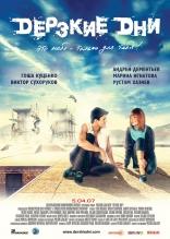 фильм Дерзкие дни — 2007