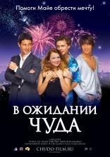 фильм В ожидании чуда — 2007