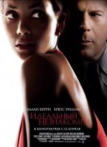 фильм Идеальный незнакомец Perfect Stranger 2007