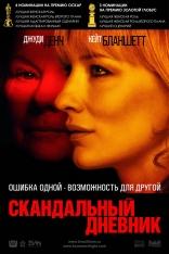 фильм Скандальный дневник Notes on a Scandal 2006