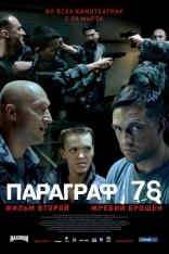 фильм Параграф 78, пункт 2 — 2007