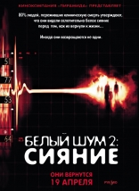 фильм Белый шум 2: Сияние