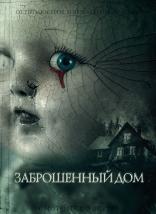 фильм Заброшенный дом Abandoned, The 2006