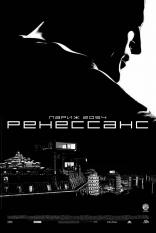 фильм Ренессанс Renaissance 2006