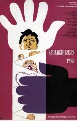 фильм Бриллиантовая рука — 1969