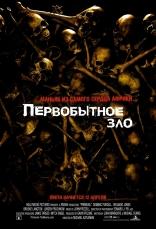 фильм Первобытное зло Primeval 2007