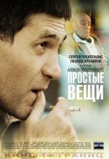 фильм Простые вещи — 2007