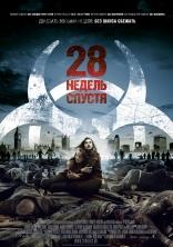 фильм 28 недель спустя 28 Weeks Later 2007