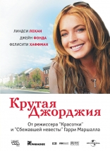 фильм Крутая Джорджия Georgia Rule 2007