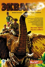 фильм Экватор — 2007