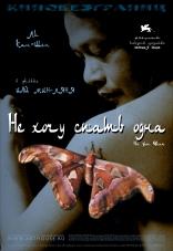 фильм Не хочу спать одна Hei Yan Quan 2006