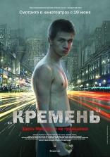 фильм Кремень — 2007
