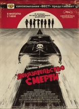 ����� �������������� ������ Death Proof 2007