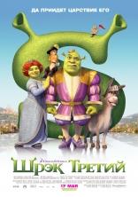 фильм Шрэк Третий Shrek the Third 2007