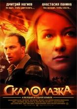 фильм Скалолазка и Последний из седьмой колыбели  2007