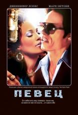 фильм Певец Cantante, El 2006