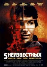 фильм 5 неизвестных Unknown 2006