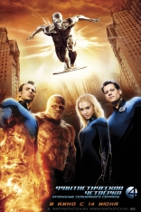 ����� �������������� ��������: ��������� ����������� ������� 4: Rise of the Silver Surfer 2007