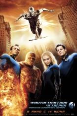 фильм Фантастическая четверка: Вторжение Серебряного Серфера 4: Rise of the Silver Surfer 2007