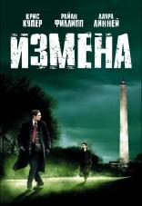фильм Измена Breach 2007