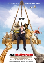 ����� ���� ���������� Evan Almighty 2007